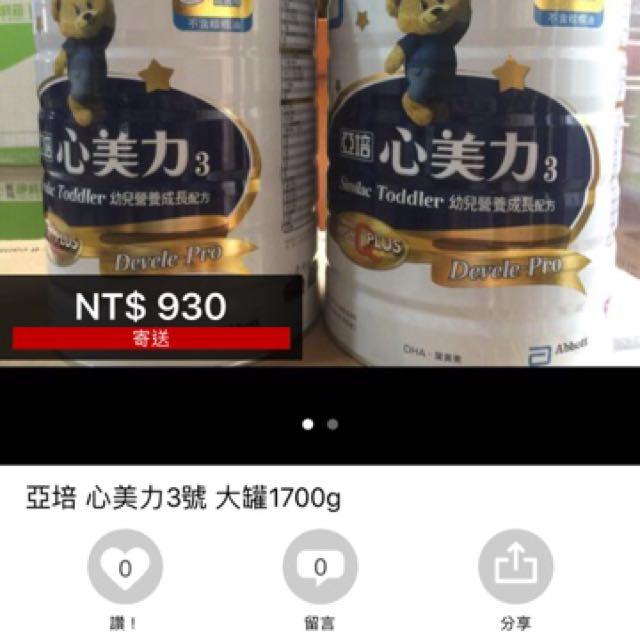 亞培 心美力3號 1700g 大罐