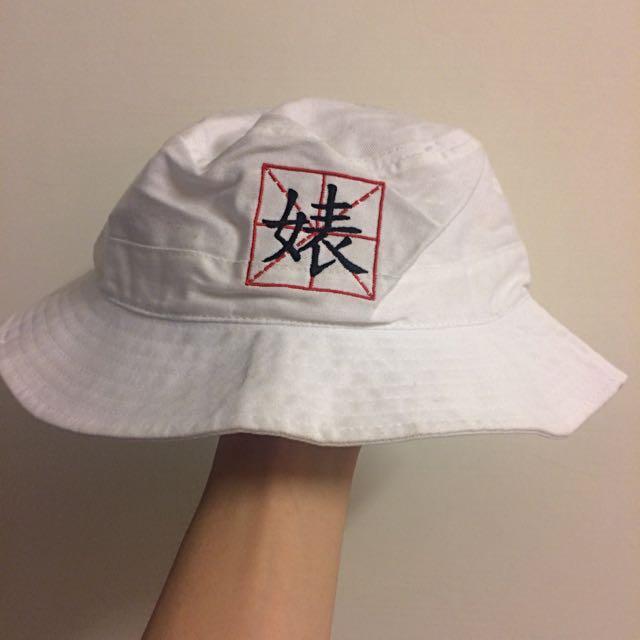 婊字 漁夫帽