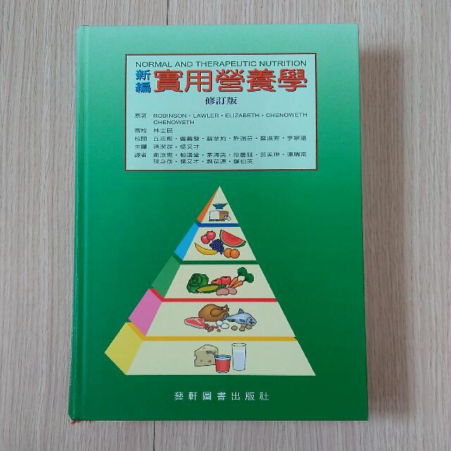 【二手書】新編實用營養學 / 藝軒圖書出版社