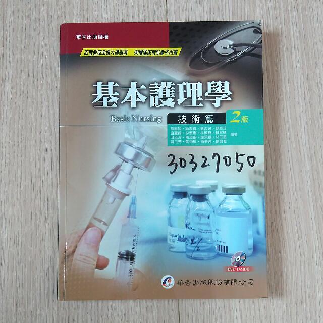 【二手書】基本護理學-技術篇 / 華杏出版