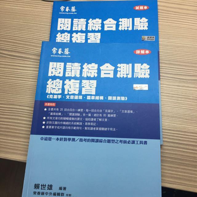 常春藤 指考 學測 英文 閱讀綜合複習測驗