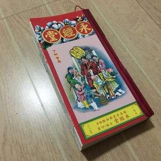 永經堂 通勝 擇日 2017
