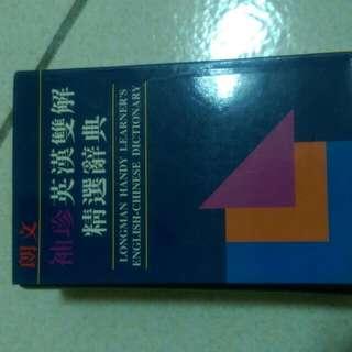 英漢雙解精選辭典