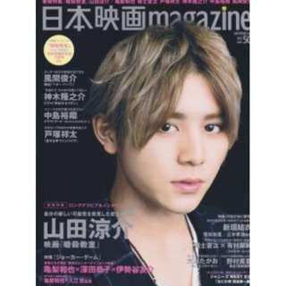 Nihon Eiga Magazine (JP) #50