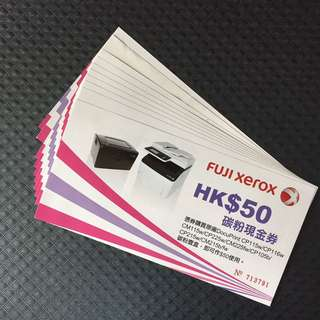 Fuji Xerox 富士 $50 碳粉 現金卷