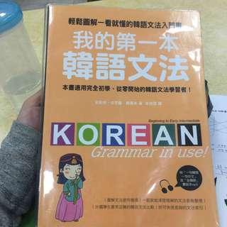 我的第一本韓語文法