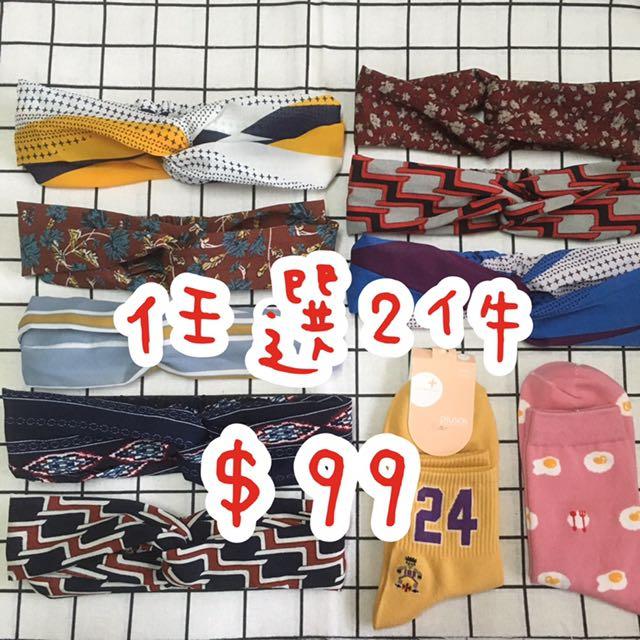 實拍✨髮帶髮飾 韓國襪子 任選兩件99