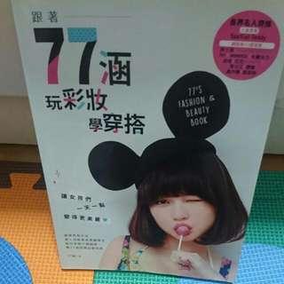 77涵彩妝書