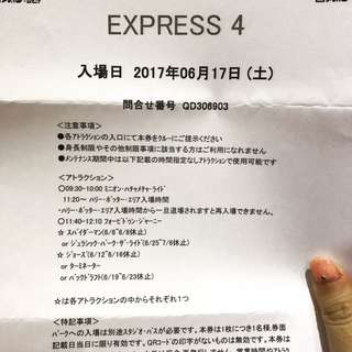 急售‼️日本環球影城 快速通關標準版6/17入場
