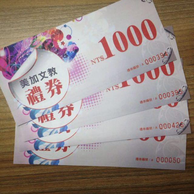 美加文教禮卷3500僅售$1500