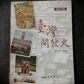 臺灣開發史 修訂五版 薛化元 著