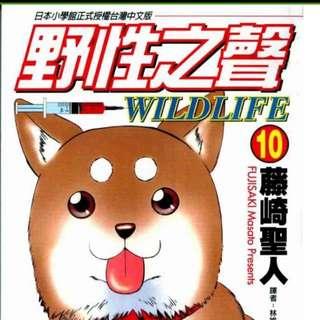 野性之声 - Wild Life Chinese Manga Vol 1-20
