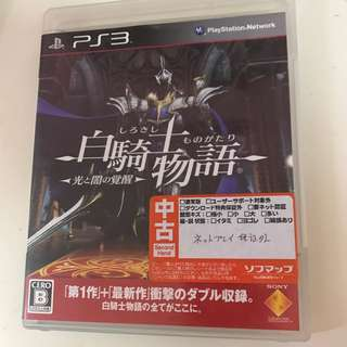 (Reduced)PS3 games White Knight Chronicles 2 japan