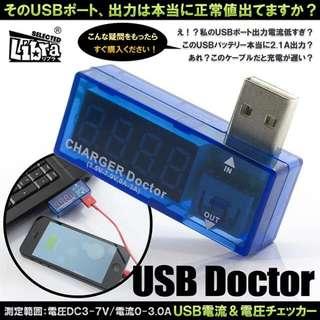🆒 USB CHARGER Doctor (Blue) Current Voltage Detector