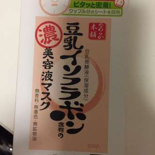 Japanese Face Mask 4 In One Box