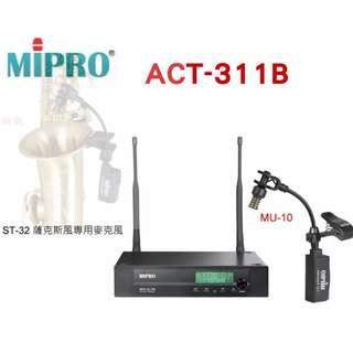 MIPRO~STR-32 薩克斯風無線專用麥克風組合(ACT-311B +ST-32 )運費另計Freight separately