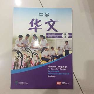 Chinese Textbook Secondary Level 4