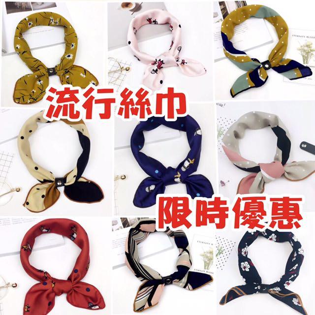 韓國流行百搭絲巾領巾