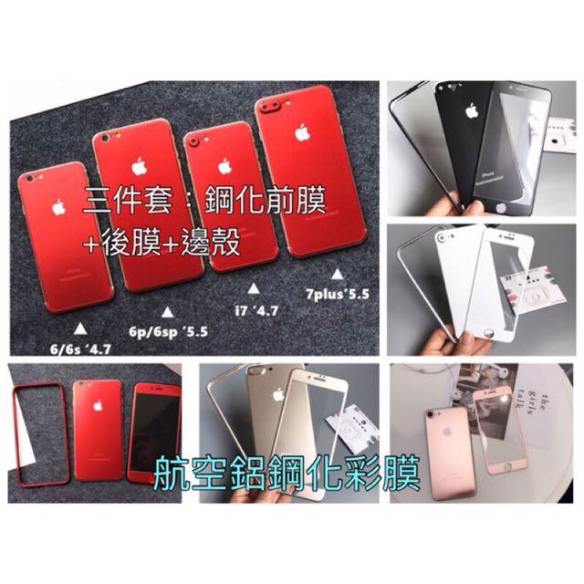 三件套 (前膜+後膜+邊框)鋼化膜iphone7(4.7寸)