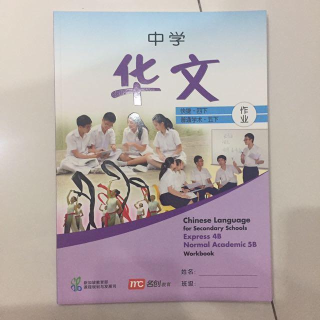 Chinese Language Secondary Level 4