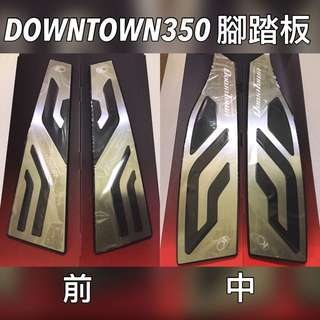DOWNTOWN350 腳踏板(前、中)