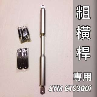 SYM GTS300i 粗款橫桿 銀色