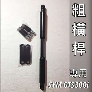 SYM GTS300i 粗款橫桿 黑色