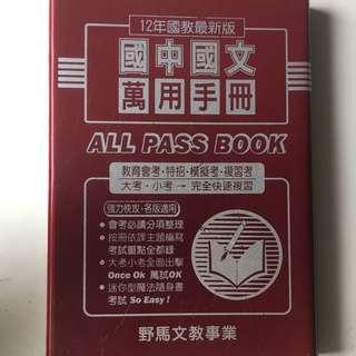 野馬文教-國中國文-萬用手冊 #好書交換看