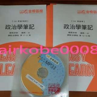 106 2017 政治學 楊懋 高考 普考 金榜函授 CD MP3