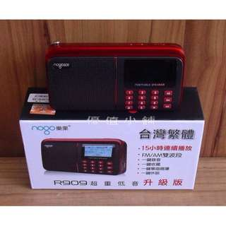 🚚 Nogo/樂果 R909隨身聽 音樂播放機 數字點歌機 AM/FM/mp3外放小音響 大螢幕大字體 收錄音功能