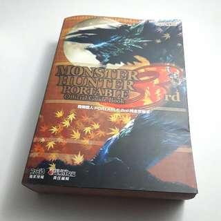 魔物獵人攜帶版3rd完全攻略本