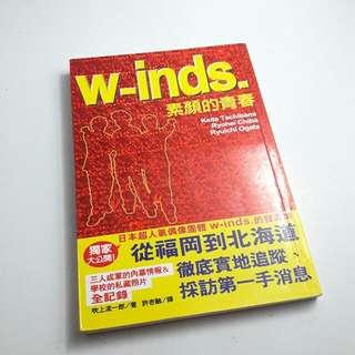 W-inds.素顏的青春