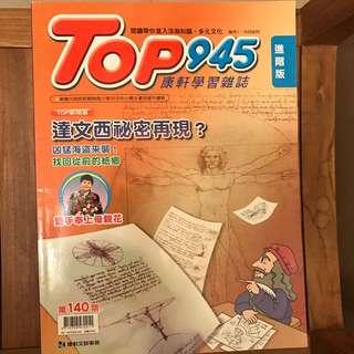 康軒TOP 945-26本