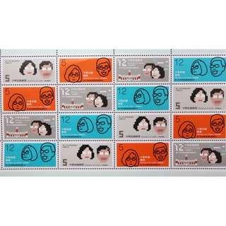第十四任總統副總統就職紀念郵票