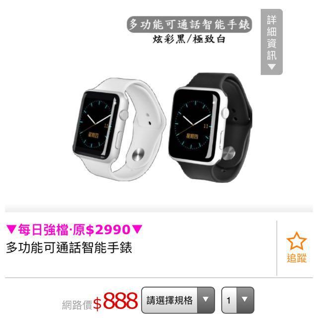 多功能可通話藍芽智能手錶