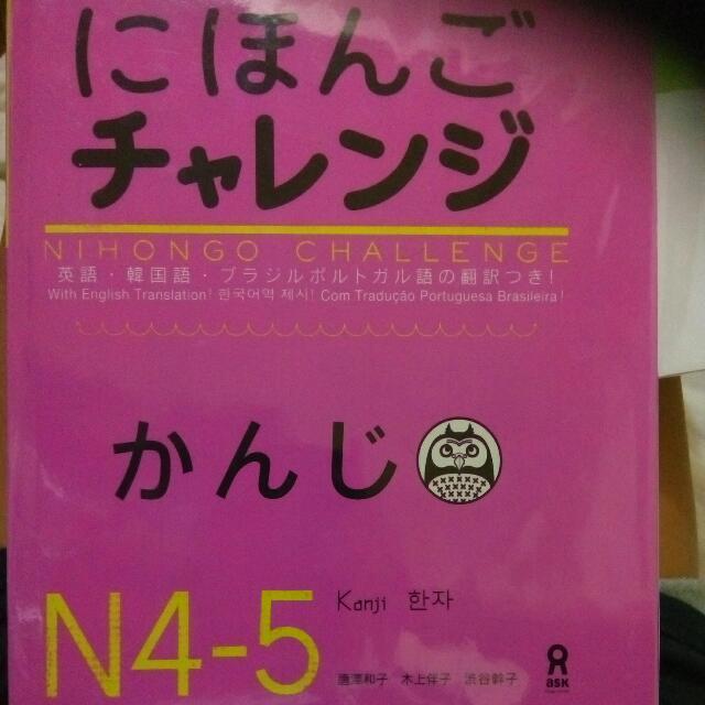 日本語チャレンジ Nihongo Challenge Kanji