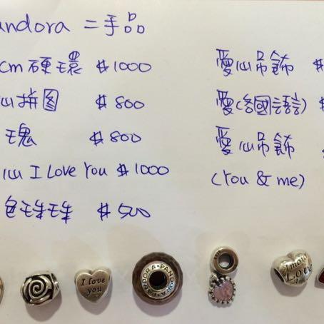 Pandora吊飾