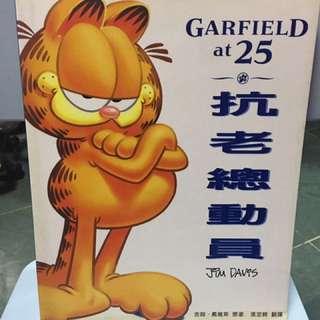 加菲貓 GARFIELD 25周年 抗老總動員