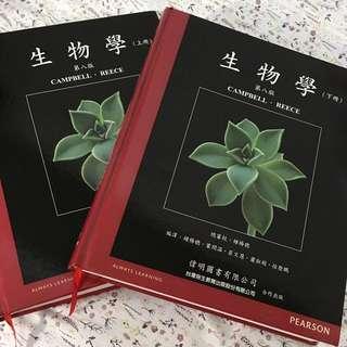 Campbell 生物學第八版中文