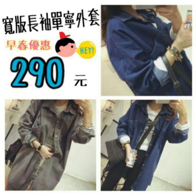 寬版長袖單寧外套#灰色#三百元外套
