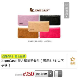 JISONCASE復古磁扣手機包(通用5.5寸吋以下手機)