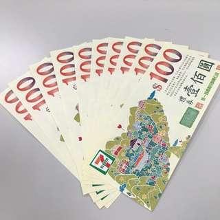 7-11禮券 100元*10張