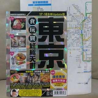東京食玩買終極天書