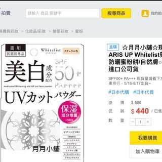 [全新]NARIS UP 藥用美白防曬蜜粉餅(自然膚色)