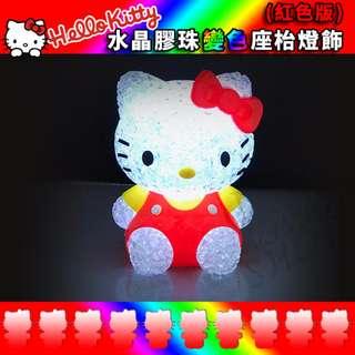 Hello Kitty 水晶膠珠變色座枱燈飾 (紅色版) Hello Kitty LED Night Light (Red version)