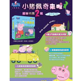 Peppa Pig Chinese Story books with English at the end Bilingual