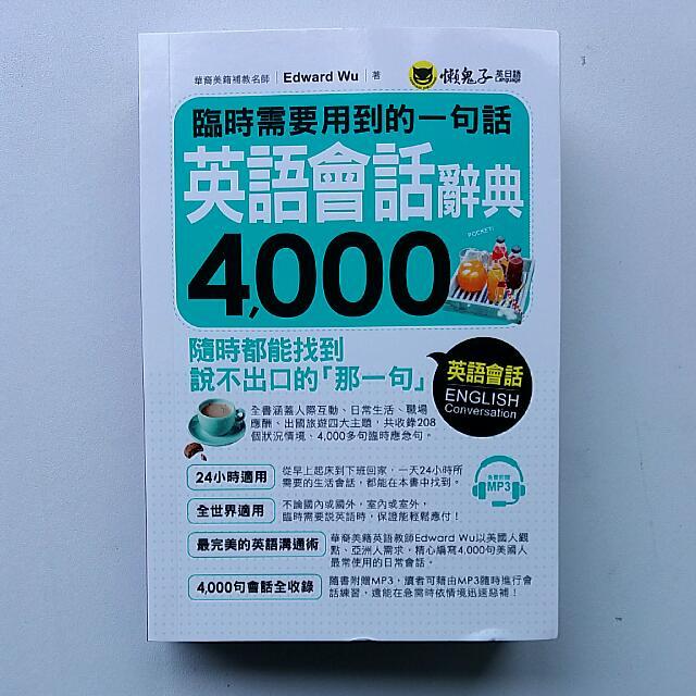 臨時需要用到的一句話:英語會話辭典4000 (附學習光碟)