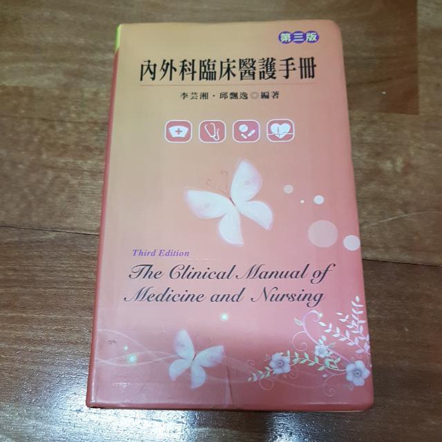 內外科臨床手冊 #五月免購物直接送