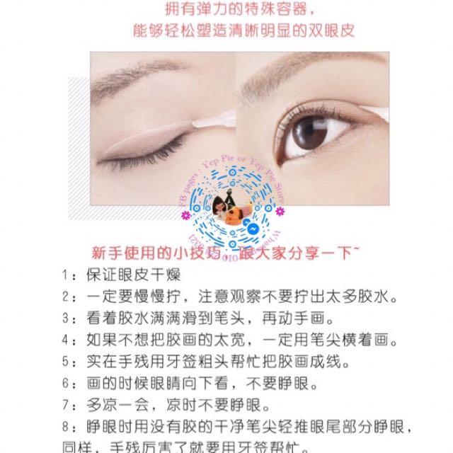 Double Eyelid Glue