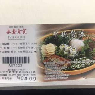 台北。長春素食午晚餐吃到飽餐卷